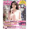 steady. ステディ 2020年 5月号 増刊【付録】ミッキーマウス置き時計