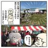 【子鉄イベントレポート】いちにち商店街@二子玉川(寄稿記事 by しばさん @shibamother )