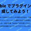 Bubble で自作のプラグインを作成してみよう!