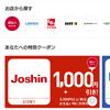 【d払い】家電量販店で使える1000円オフクーポン配信中!(`・ω・´)