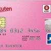 楽天カードを15,000円のお小遣い付で発行する超お得技!