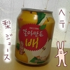 韓国の梨ジュース(缶)を飲むよ【ヘテ】