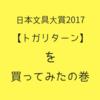 【日本文具大賞2017トガリターン】ムダ削りが防止できる鉛筆削りを買ってみた
