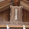 手長神社境内の塩釜神社の御柱