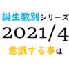 【数秘術】誕生数別、2021年4月に意識する事