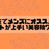 池袋でメンズにオススメなカットが上手い美容院7選!【口コミ調べ!】