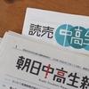 中学生になりました。毎日・読売・朝日の学生新聞比べ【中高生新聞ver.】