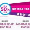九州から香港へ50%オフ!!香港エクスプレスでセール開催!!