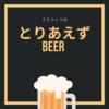 【アラフィフとアルコール】とりあえずビール!!は医学的にも正しい飲み方だった。