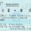 名古屋→静岡 新幹線自由席特急券