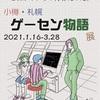 [文学展]★小樽・札幌 ゲーセン物語展