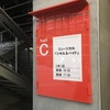 『ジキル&ハイド』2018.3.3.17:00 @東京国際フォーラム ホールC