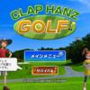 Apple Arcade「CLAP HANZ GOLF」がほぼみんゴルな件。