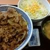 吉野家「牛丼 アタマ大盛」「Aセット」