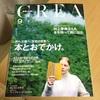本とおでかけしたくなる。雑誌CREAの特集がよい