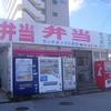 [19/10/23]「ランチボックス本店」の「名無し弁当(三枚肉弁当?) 」400円 #LocalGuides