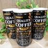【わたしの節約法】業務スーパーの27円・サンガリア缶コーヒーはお味もいけます♡朝の缶コーヒーがやめられない人にオススメ!