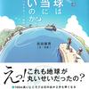 地球が平らなら夕焼け雲はできないって、知ってた? 『地球は本当に丸いのか?―身近に見つかる9つの証拠』武田康男著