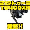 【ダイワ】十分なラインキャパを確保したハイギアリール「21タトゥーラTW400XH」発売!