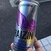紫のライジン【レビュー】『RAIZIN Purple Wing(ライジン・パープルウイング)』大正製薬