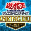 【管理人日記】弱小遊戯王ブロガーの管理人がランキングデュエルに参加してきた!!