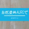 【ずぼらさんにおススメ】自然塗料AURO(アウロ)で床のおそうじ