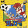 熱血高校ドッジボール部 サッカー編のゲームと攻略本とサウンドトラック プレミアソフトランキング