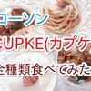 ローソンのウチカフェ新作CUPKE(カプケ)は美味しい?全種類食べてみた感想とみんなの口コミ