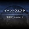 【FGO】謎のヒロインX〔オルタ〕体験クエスト【幕間 Entracte・II】