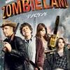 【iTunes Store】「ゾンビランド(2010)」期間限定 102円レンタル