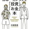 日本一カンタンな「投資」と「お金」の本 [資産運用] [本レビュー]