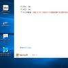 WinTab7にAnniversaryUpdateを適用する...適用できました!