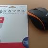 【動画付】iBUFFALO BSMBW28S:静音マウスレビュー