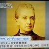 日本人が無視するイザベラ・バードの日本評