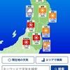 意外だった秋田の天気についてです ∑(°口°๑)