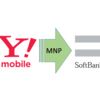 ワイモバイルからソフトバンクへの乗り換え(MNP)で限定割引が可能に!Y!mobile限定割引