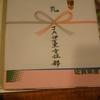 """【木曽さんちゅうは""""ぷちビッグダディ""""】第763回「ぷちビッグダディは家族の喜ぶ顔を見たい」"""