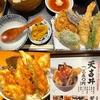 「天吉屋 新宿店」で「天吉丼」と食べ方三通りの「天まぶし」を食べてきた【西新宿・ハイコスパランチ】