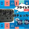 【プライムデー2020】PowerArQ2 オリーブドラブ|Amazonセール買い時チェッカー