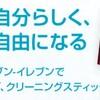 【アイコス】iQOS専用キャップがセブンイレブンで購入発売開始 7/25~