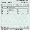 臼杵→八幡浜 宇和島運輸フェリー上陸券・乗船証