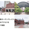 【車いすやベビーカーもOK】雨に濡れずに恵比寿駅からガーデンプレイスまでの行き方を写真で解説