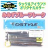 【DSTYLE×タックルアイランド】ショップオリジナルカラー「トルキーストレート4.8」発売中!通販有!