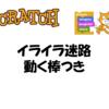 Scratch(スクラッチ) イライラ迷路 動く棒つき