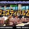 2016年10月必ず行くべき東京近郊の日本酒イベント