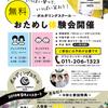 【キッズボルダリングスクール】4歳から参加できる無料お試し体験会開催中!!