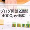 はてなブログ開始から2週間で4000pvを達成しました