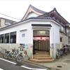 湯活レポート(銭湯編)vol429.東小岩一丁目「みどり湯」