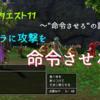 【ドラクエ11】戦闘時、各キャラに攻撃を命令させる方法-バトル時の命令設定-【PS4】