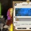 【FF14】新生エオルゼア冒険記(281)「初見攻略、邪念排撃 古城アムダプール」